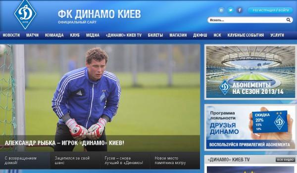 С возвращением домой - обрадовал официальный сайт Динамо