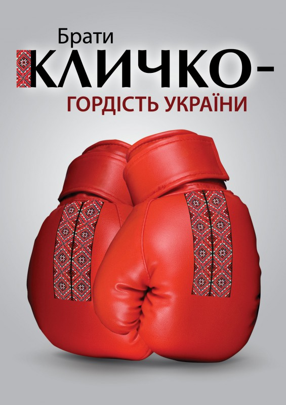 """Плакаты конкурса """"Братья Кличко - гордость Украины"""""""