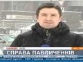 СБУ беседовала с участниками акции в поддержку Павличенко