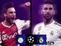 Аякс - Реал: прогноз и ставки букмекеров на матч Лиги чемпионов