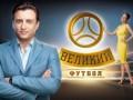 Передача Денисова Великий футбол продолжит выходить в эфир