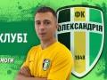 Полузащитник молодежной сборной Украины стал игроком Александрии