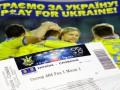 ФФУ рассказала о схеме продажи билетов на матч Украина – Словения