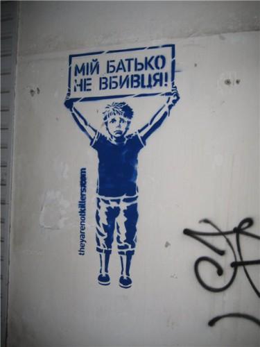 Такие граффити теперь можно увидеть во многих местах Киева