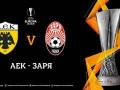 АЕК - Заря: онлайн-трансляция матча Лиги Европы