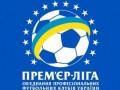 Расписание матчей первого этапа украинской Премьер-лиги сезона 2016/17