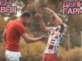 Футболисты Динамо снялись в клипе Тамерлана и Алены Омаргалиевой