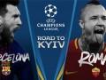 Барселона – Рома 4:1 как это было