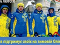 Во Львове появились билборды в поддержку украинских олимпийцев