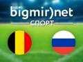 Бельгия – Россия: Где смотреть матч Чемпионата мира по футболу 2014