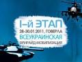 Стартовала регистрация участников крупнейшего в Украине турнира по фрирайду