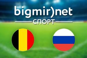 Бельгия – Россия: Где смотреть матч