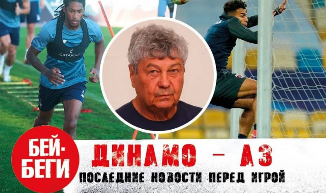 Последние новости перед матчем Динамо - АЗ