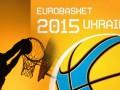 Украине угрожают отобрать Евробаскет-2015