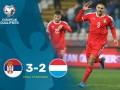 Сербия - Люксембург 3:2 видео голов и обзор матча отбора на Евро-2020