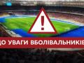 На матче Динамо - Шахтер повысят меры безопасности