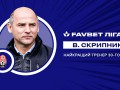 Скрипник - лучший тренер 30 тура чемпионата Украины