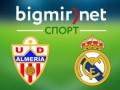 Альмерия - Реал Мадрид 1:4 трансляция матча чемпионата Испании