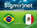 Бразилия – Мексика: Где смотреть матч Чемпионата мира по футболу 2014