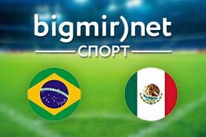Бразилия – Мексика: Где смотреть матч