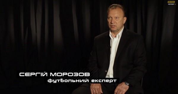 Сергей Морозов прокомментировал игру Динамо