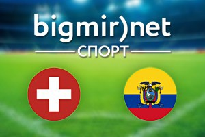 Швейцария – Эквадор: Где смотреть матч Чемпионата мира по футболу 2014