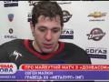 Малкин: Покажем Донбассу американский стиль хоккея