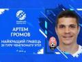 Полузащитник Зари стал лучшим игроком 26-го тура УПЛ