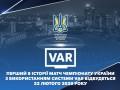 Стал известен матч, на котором будет впервые применен VAR в УПЛ
