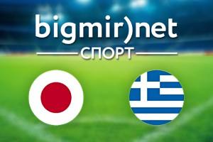Япония – Греция: Где смотреть матч