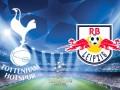 Тоттенхэм - РБ Лейпциг 0:0 онлайн трансляция матча 1/8 финала ЛЧ