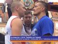 Усик - Гловацки: Видео битвы взглядов