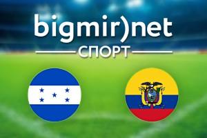 Гондурас – Эквадор: Где смотреть матч