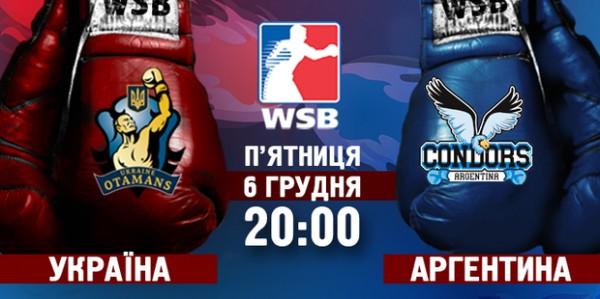 Украинские атаманы - Аргентинские кондоры: Онлайн второго боя нового сезона WSB