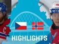Чехия - Норвегия 1:0 Видео шайб и обзор матча ЧМ по хоккею