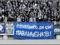 Фанаты Динамо Киев наденут на матч Лиги чемпионов черные цвета