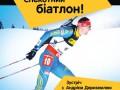 Андрей Деризимля станет гостем проекта Эксперты Биатлона