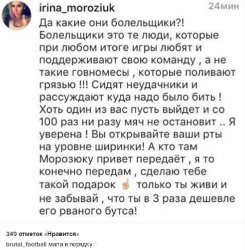 Обращение жены Морозюка в соцсети