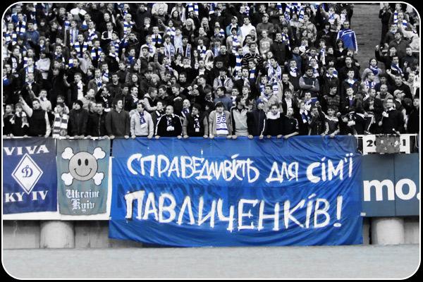 Ультрасы на матче Динамо устроят акцию протеста