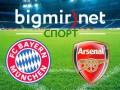 Бавария - Арсенал: Онлайн видео трансляция матча Лиги чемпионов