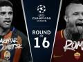 Шахтер – Рома: онлайн трансляция матча Лиги чемпионов