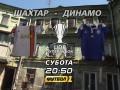 Шахтер – Динамо: Анонс матча за Суперкубок Украины