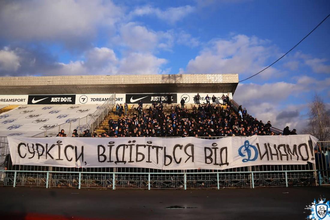 Ультрас Динамо провели акцию протеста