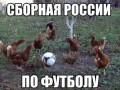 Adios Russia и белорус: Лучшие демотиваторы к матчу Бельгия - Россия