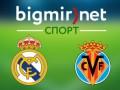 Реал Мадрид - Вильярреал: Текстовая трансляция матча чемпионата Испании