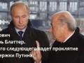 Проклятие поддержки Путина: Лучшие демотиваторы на отставку Блаттера
