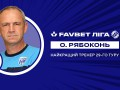 Рябоконь стал лучшим тренером 29-го тура УПЛ