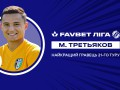 Полузащитник Александрии стал лучшим игроком минувшего тура УПЛ