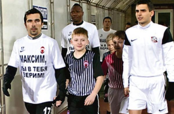 Футболисты поддерживали Максима в матче