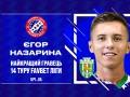 Полузащитник Карпат стал лучшим игроком 14 тура УПЛ